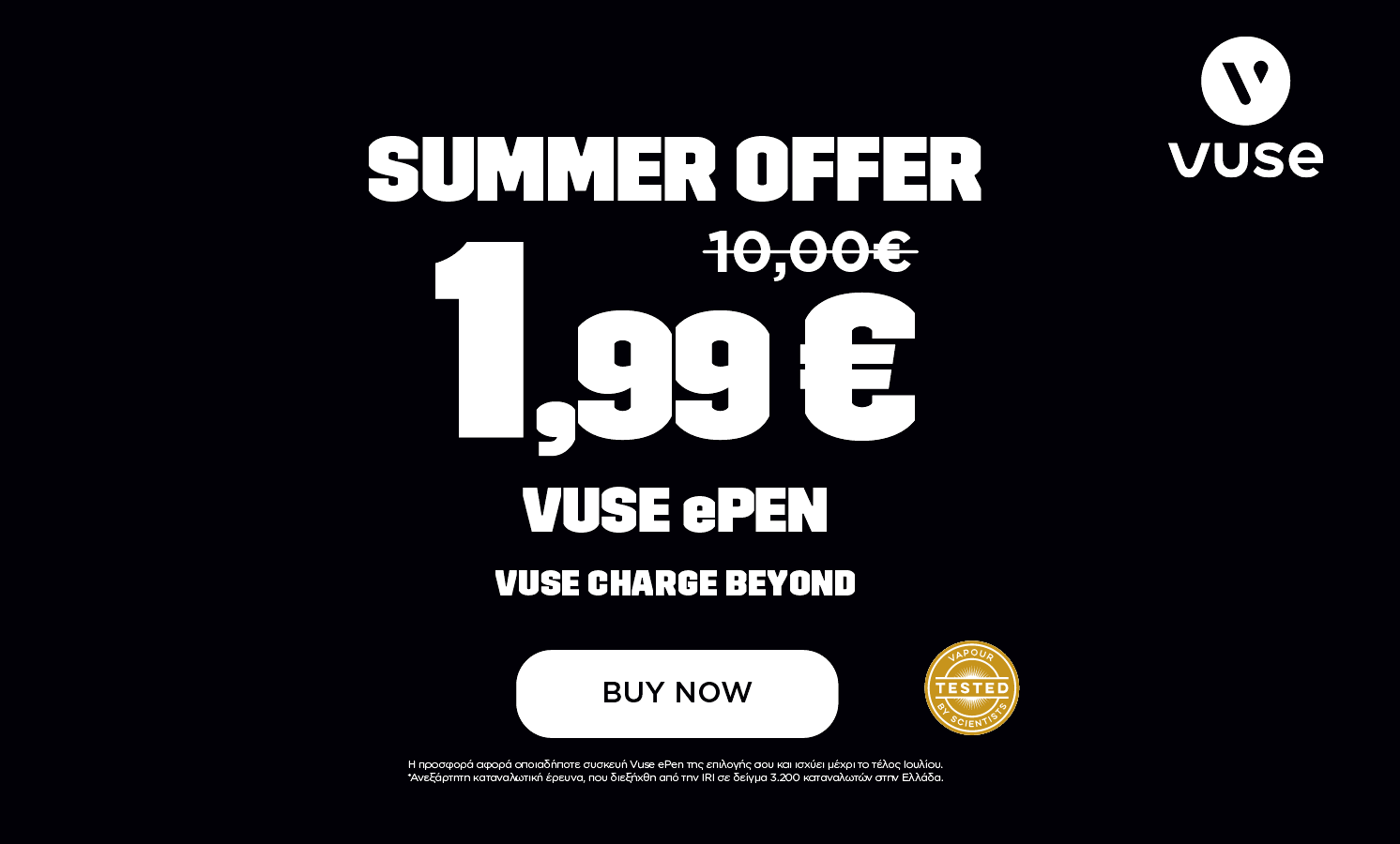 eCommerce_VUSE_PROSFORA_1492x900_ENG-01